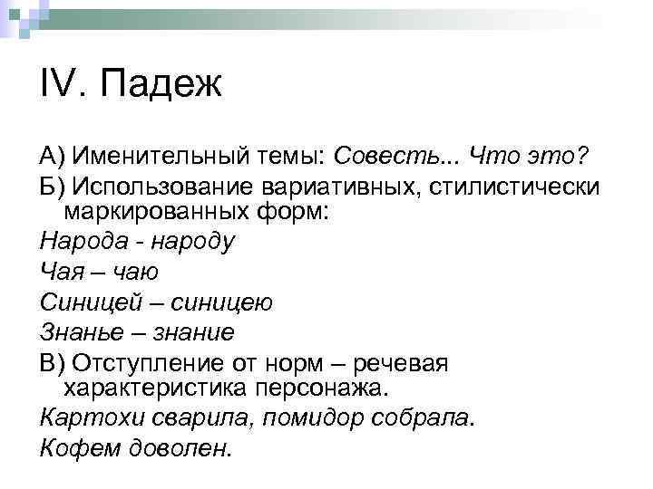 IV. Падеж А) Именительный темы: Совесть. . . Что это? Б) Использование вариативных, стилистически