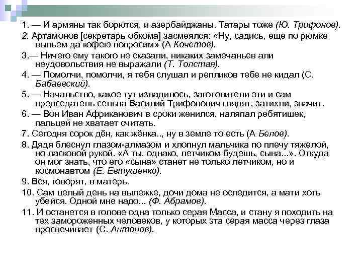 1. — И армяны так борются, и азербайджаны. Татары тоже (Ю. Трифонов). 2. Артамонов