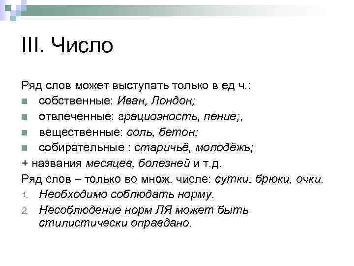 III. Число Ряд слов может выступать только в ед ч. : n собственные: Иван,