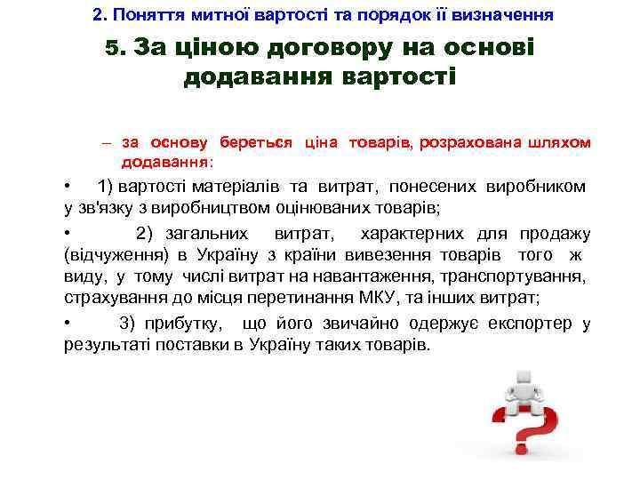 2. Поняття митної вартості та порядок її визначення 5. За ціною договору на основі