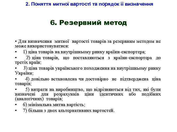 2. Поняття митної вартості та порядок її визначення 6. Резервний метод • Для визначення