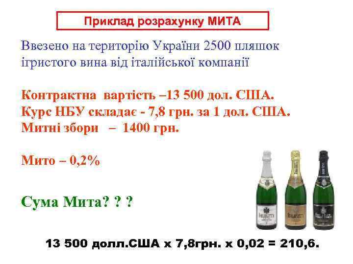 Приклад розрахунку МИТА Ввезено на територію України 2500 пляшок ігристого вина від італійської компанії