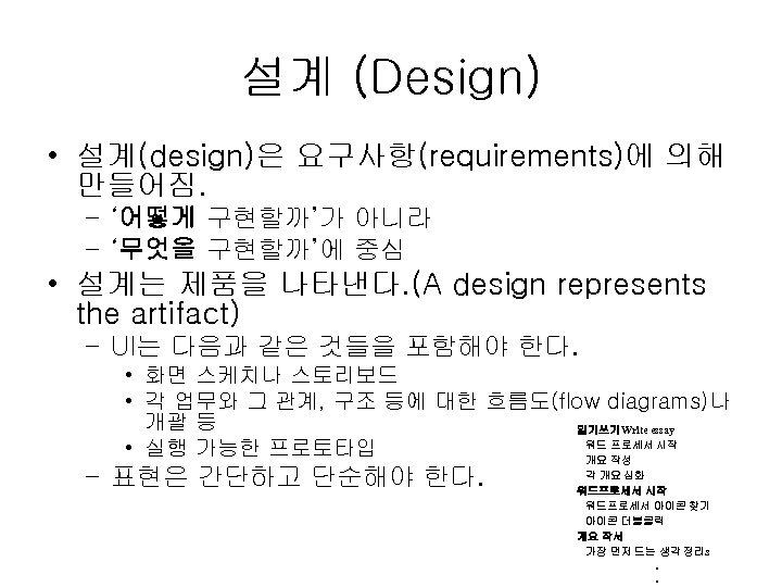설계 (Design) • 설계(design)은 요구사항(requirements)에 의해 만들어짐. – '어떻게 구현할까'가 아니라 – '무엇을 구현할까'에