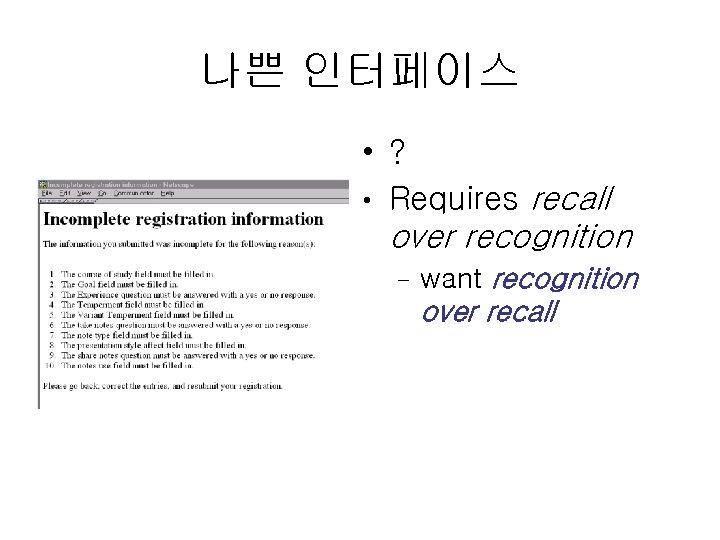 나쁜 인터페이스 • ? • Requires recall over recognition – want recognition over recall