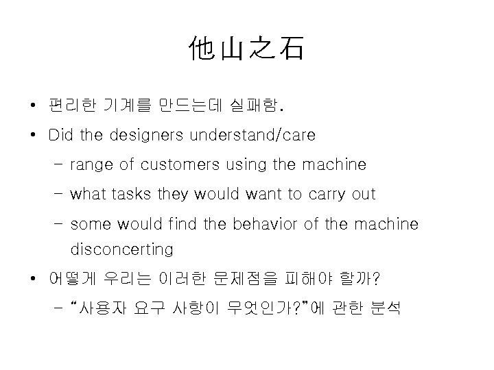 他山之石 • 편리한 기계를 만드는데 실패함. • Did the designers understand/care – range of