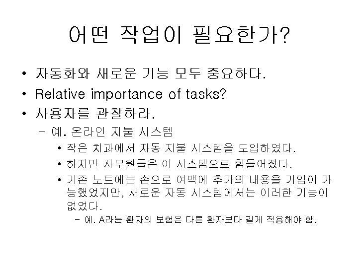 어떤 작업이 필요한가? • 자동화와 새로운 기능 모두 중요하다. • Relative importance of tasks?