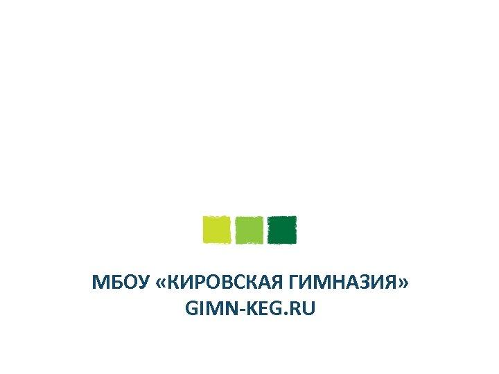 МБОУ «КИРОВСКАЯ ГИМНАЗИЯ» GIMN KEG. RU 199034, г. Санкт-Петербург, Университетская набережная, д. 25 Тел.