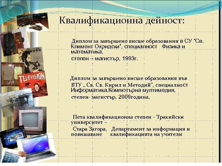 """Квалификационна дейност: Диплом за завършено висше образования в СУ """"Св. Климент Охридски"""", специалност Физика"""