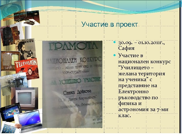 Участие в проект 30. 09. – 01. 10. 2011 г. , Сафия Участие в