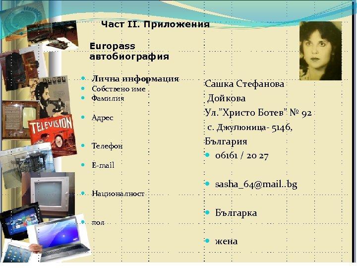 . Част ІІ. Приложения Europass автобиография Лична информация Собствено име Фамилия Адрес Телефон E-mail
