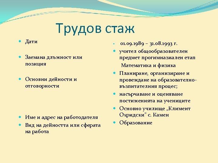 Трудов стаж Дати Заемана длъжност или позиция Основни дейности и отговорности Име и адрес