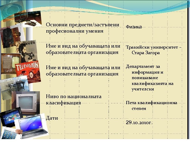 . Основни предмети/застъпени професионални умения Физика Име и вид на обучаващата или Тракийски университет