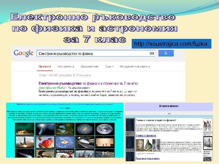 http: //soustrajica. com/fizika