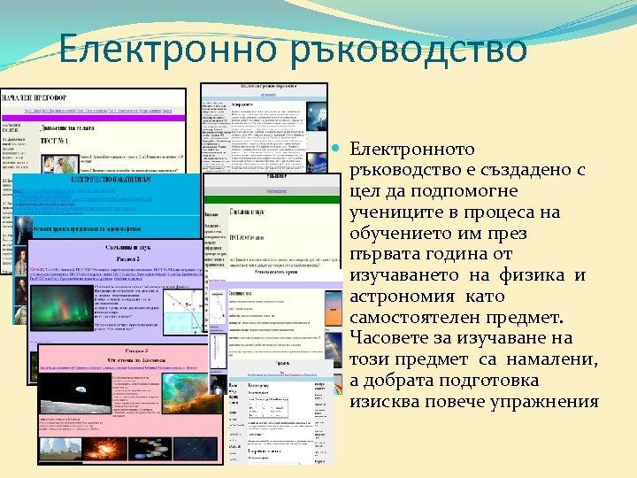 Електронно ръководство Електронното ръководство е създадено с цел да подпомогне учениците в процеса на