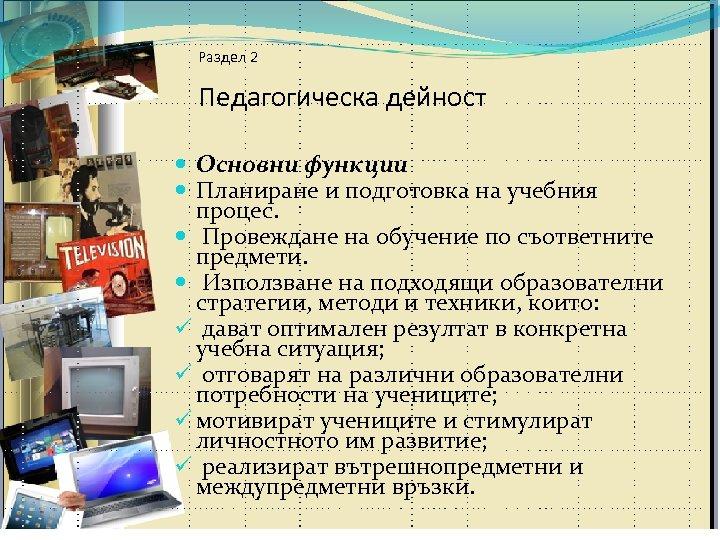 Раздел 2 Педагогическа дейност Основни функции Планиране и подготовка на учебния процес. Провеждане на