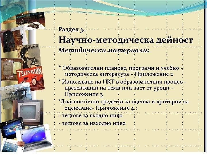Раздел 3. Научно-методическа дейност Методически материали: * Образователни планове, програми и учебно – методическа