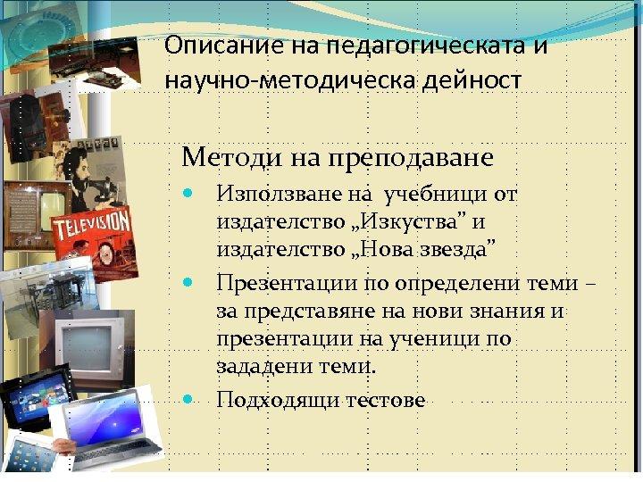 Описание на педагогическата и научно-методическа дейност Методи на преподаване Използване на учебници от издателство