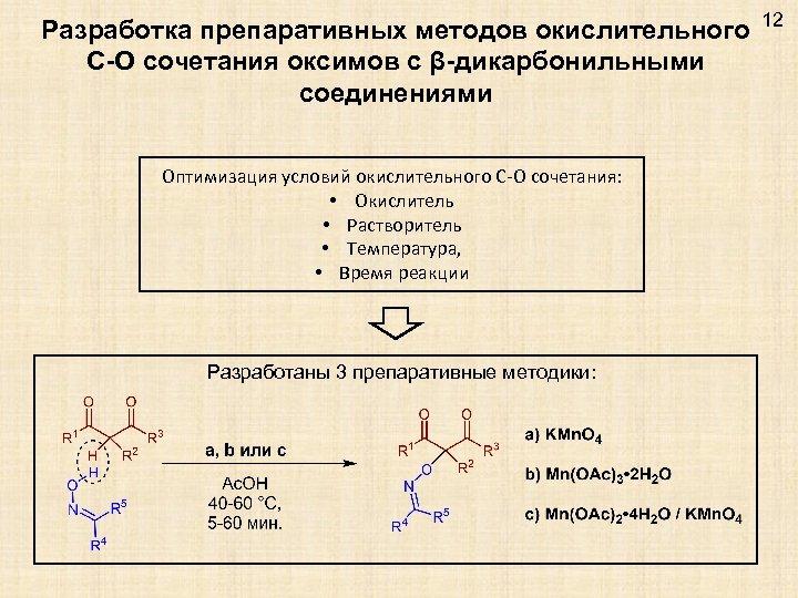 Разработка препаративных методов окислительного 12 C-O сочетания оксимов с β-дикарбонильными соединениями Оптимизация условий окислительного