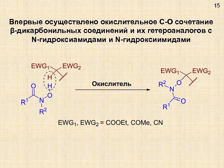 15 Впервые осуществлено окислительное C-O сочетание β-дикарбонильных соединений и их гетероаналогов с N-гидроксиамидами и
