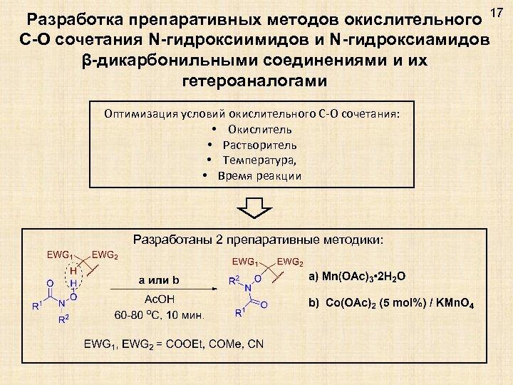 Разработка препаративных методов окислительного 17 C-O сочетания N-гидроксиимидов и N-гидроксиамидов β-дикарбонильными соединениями и их