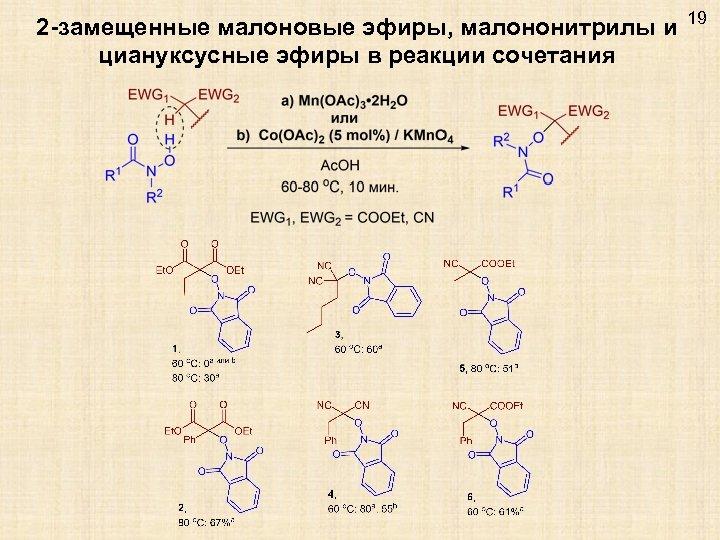 2 -замещенные малоновые эфиры, малононитрилы и 19 циануксусные эфиры в реакции сочетания