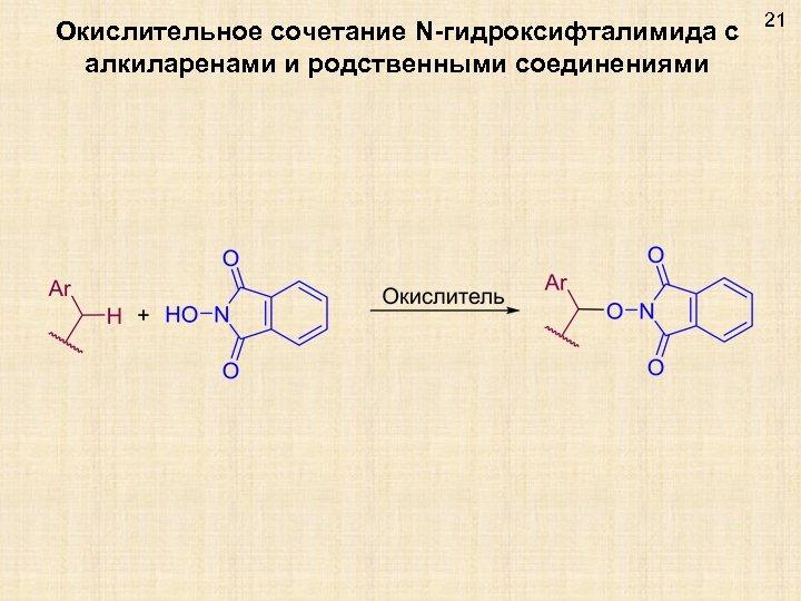 Окислительное сочетание N-гидроксифталимида с алкиларенами и родственными соединениями 21