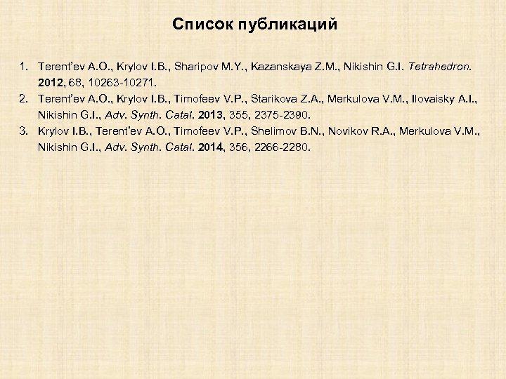 Список публикаций 1. Terent'ev A. O. , Krylov I. B. , Sharipov M. Y.