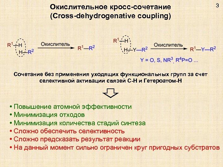 Окислительное кросс-сочетание (Cross-dehydrogenative coupling) 3 Сочетание без применения уходящих функциональных групп за счет селективной