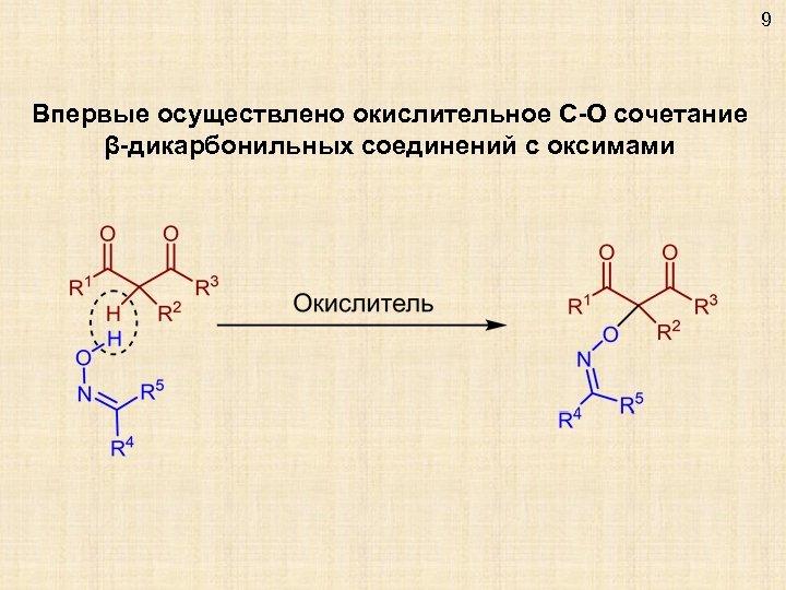 9 Впервые осуществлено окислительное C-O сочетание β-дикарбонильных соединений с оксимами