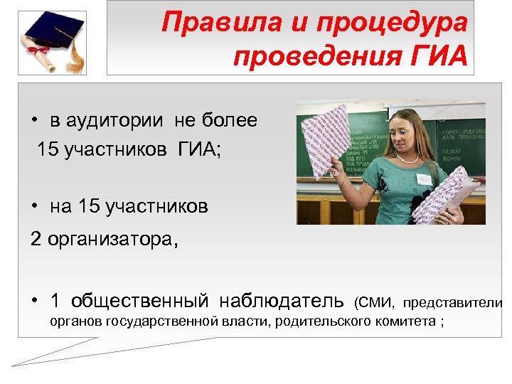 Правила и процедура проведения ГИА • в аудитории не более 15 участников ГИА; •