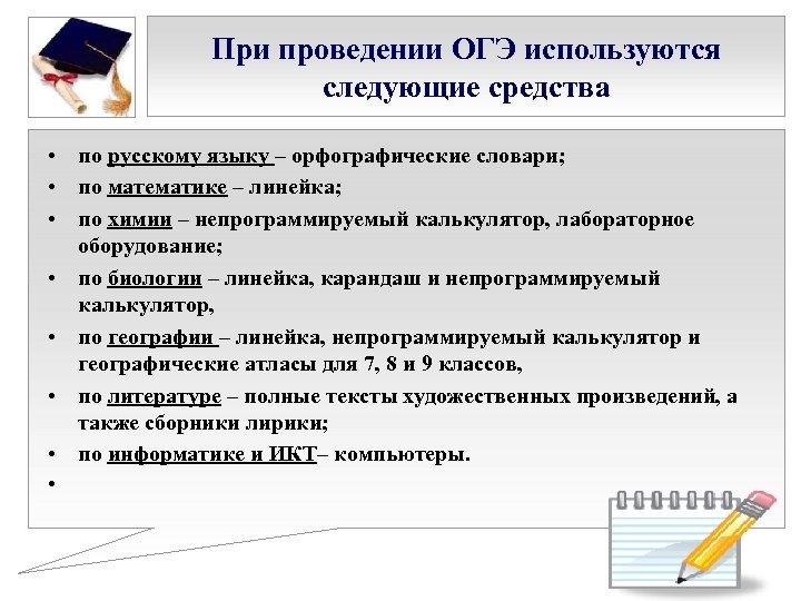 При проведении ОГЭ используются следующие средства • по русскому языку – орфографические словари; •