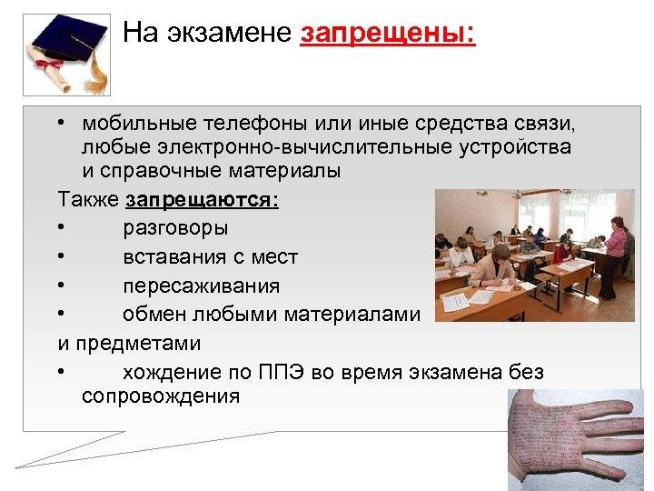 И На экзамене запрещены: • мобильные телефоны или иные средства связи, любые электронно-вычислительные устройства