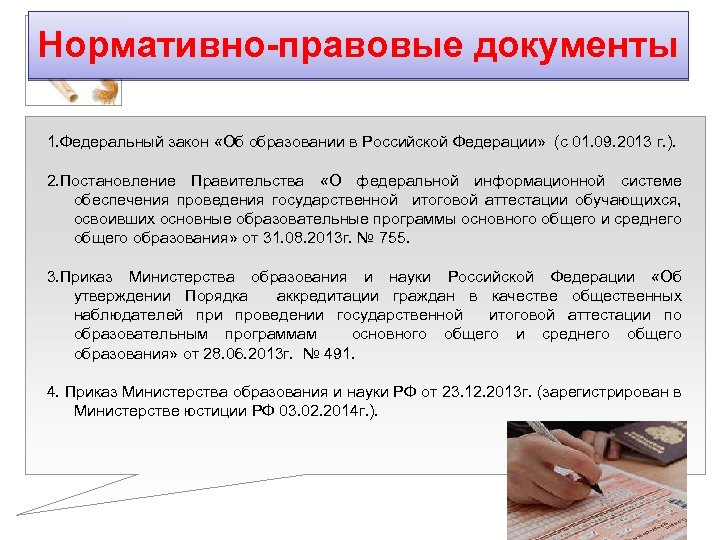 Нормативно-правовые документы 1. Федеральный закон «Об образовании в Российской Федерации» (с 01. 09. 2013