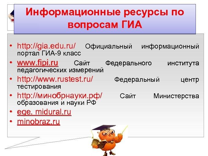 Информационные ресурсы по вопросам ГИА • http: //gia. edu. ru/ Официальный информационный портал ГИА-9