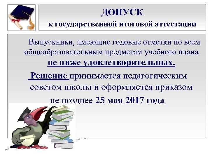 ДОПУСК к государственной итоговой аттестации Выпускники, имеющие годовые отметки по всем общеобразовательным предметам учебного