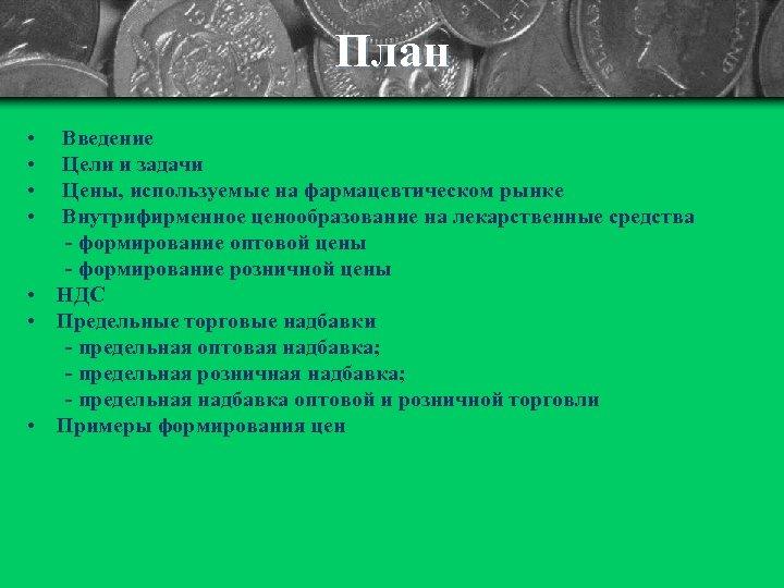 План • • Введение Цели и задачи Цены, используемые на фармацевтическом рынке Внутрифирменное ценообразование