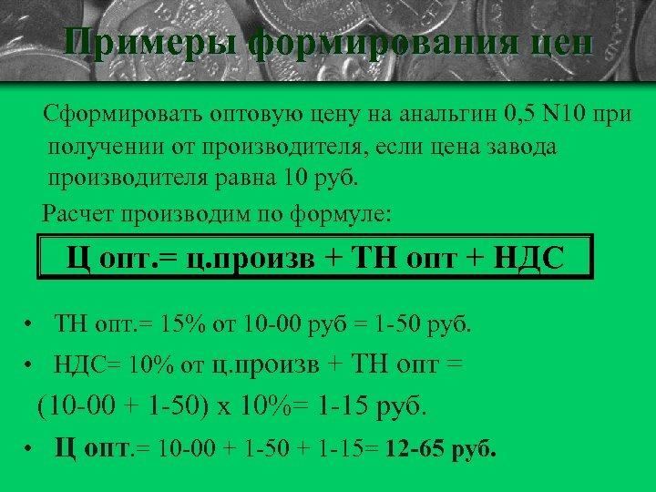 Примеры формирования цен Сформировать оптовую цену на анальгин 0, 5 N 10 при получении