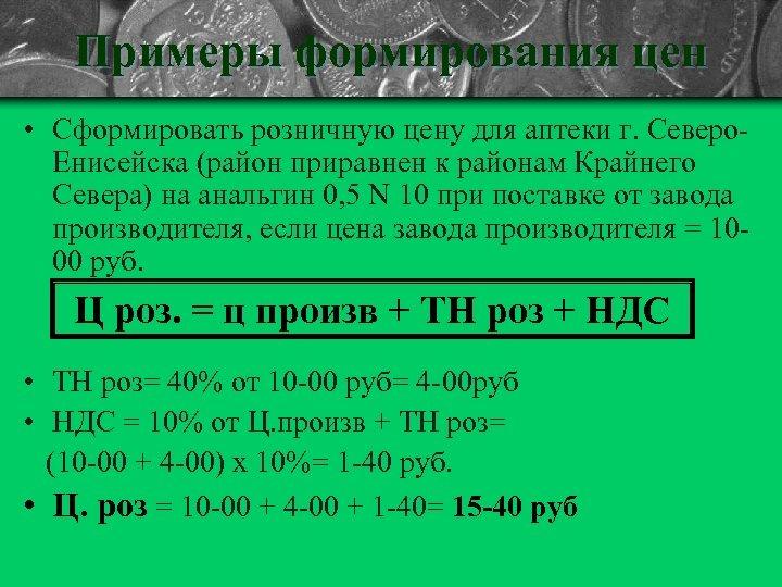 Примеры формирования цен • Сформировать розничную цену для аптеки г. Северо. Енисейска (район приравнен