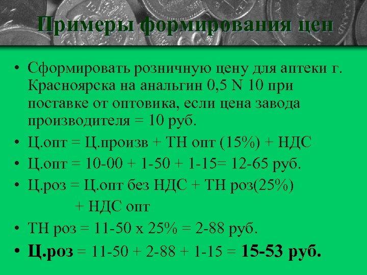 Примеры формирования цен • Сформировать розничную цену для аптеки г. Красноярска на анальгин 0,