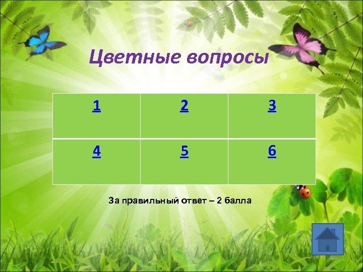 Цветные вопросы 1 2 3 4 5 6 За правильный ответ – 2 балла