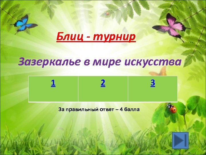 Блиц - турнир Зазеркалье в мире искусства 1 2 За правильный ответ – 4
