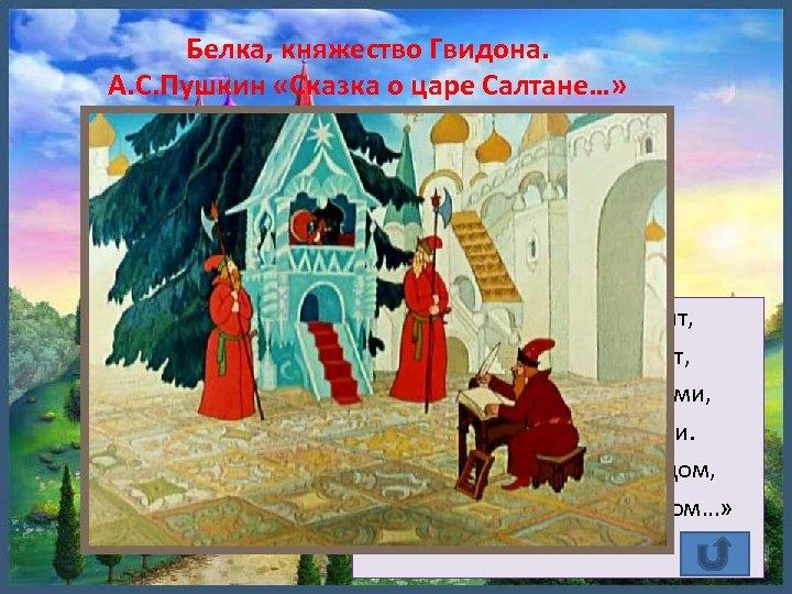 Белка, княжество Гвидона. А. С. Пушкин «Сказка о царе Салтане…» «Остров на море лежит,