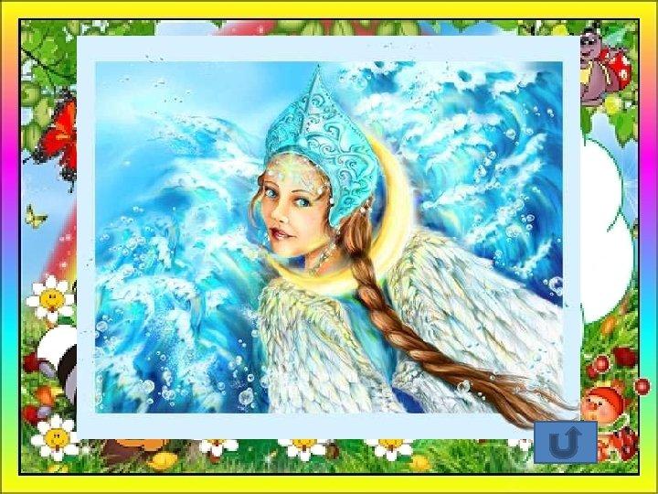 «Вот идет молва правдива: За морем царевна есть, Что не можно глаз отвесть;