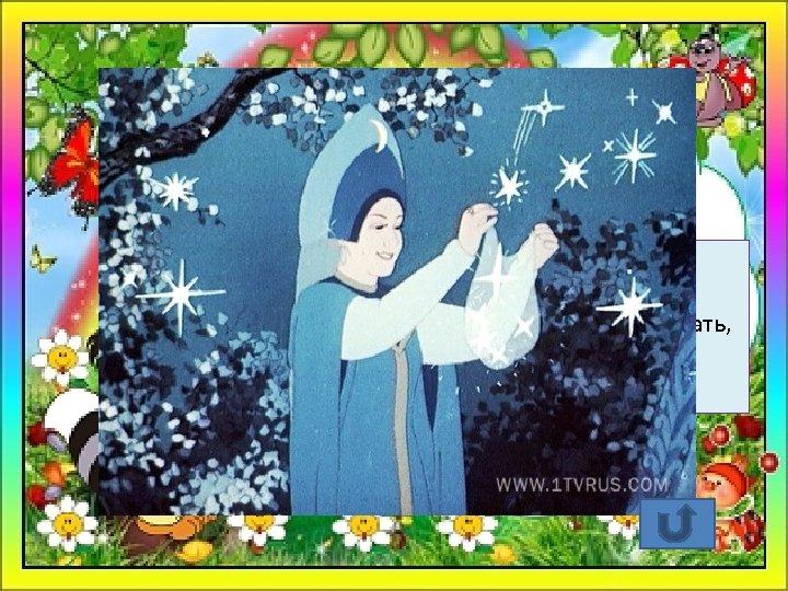 «На лазоревом платье – частые звезды, на голове – месяц, такая красавица –