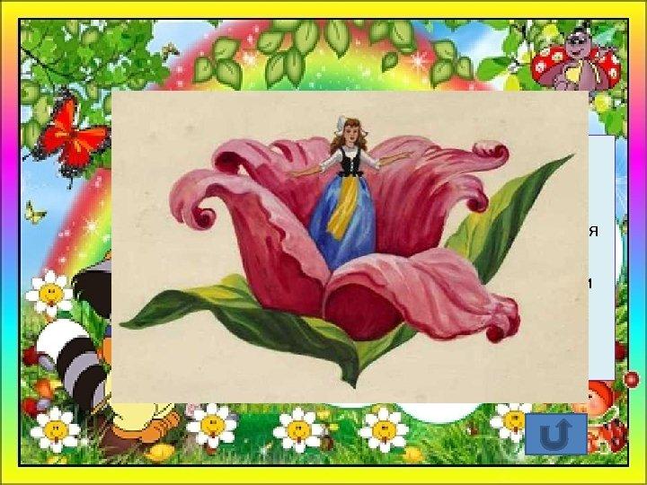 «Что-то щелкнуло, и цветок распустился. Это был точь-в точь тюльпан, но в самой