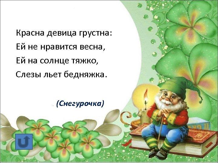 Красна девица грустна: Ей не нравится весна, Ей на солнце тяжко, Слезы льет бедняжка.