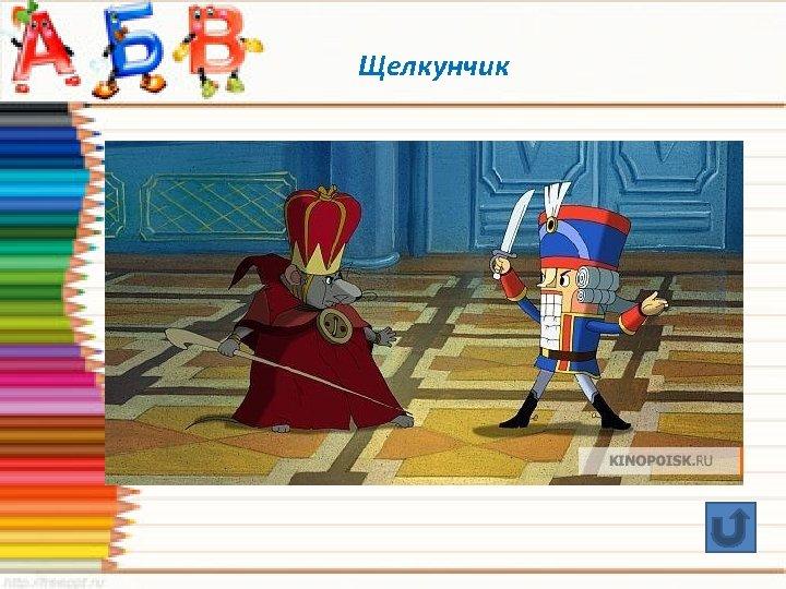 Щелкунчик Сказочный герой. победивший трехголового мышиного короля.