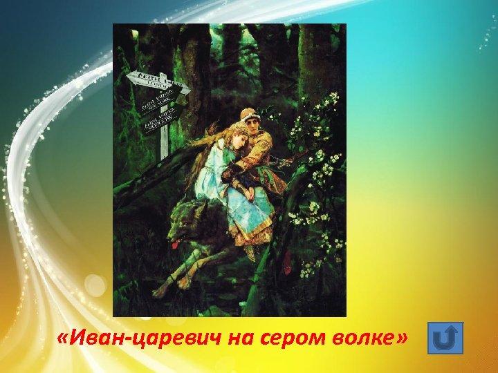«Иван-царевич на сером волке»