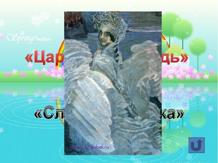 «Царевна – лебедь» М. Врубель «Служанка - Умка»