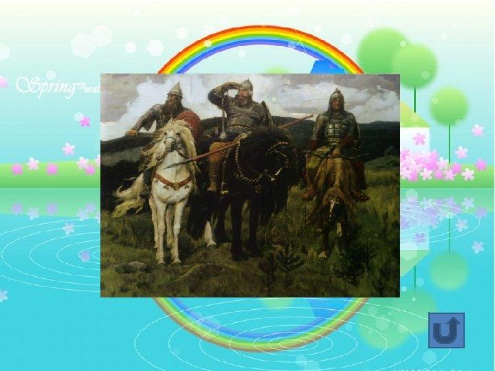 «Богатыри» В. М. Васнецов «Хлюпики»
